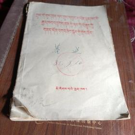 中国共产党中央委员会关于建国以来党的若干历史问题的决议藏文