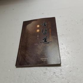 镇坪古盐道 : 穿越历史的生命线  扫码上书