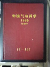 中国气功科学(1996年合订本 第1-12期)