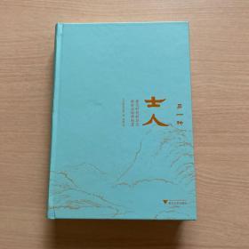 另一种士人——金元时代的华北社会与科举制度(无书衣)