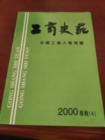 工商史苑——中国工商人物传略2000.4