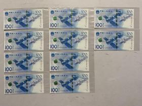 2015年中国航天纪念钞 壹佰圆 100元 连号十张 J4193835091~J4193835100