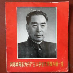 《周恩来同志为共产主义事业光辉战斗的一生》12开 人民美术出版社 1977年1版1印 私藏 书品如图