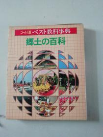 乡土百科(日本)