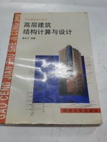 高层建筑结构计算与设计