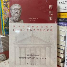 理想国(2020全译本,西方哲学的源头,清华大学、北京大学图书馆借阅榜首位)