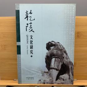 乾陵文化研究. 9
