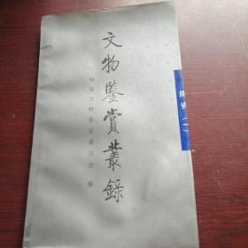 文物鉴赏丛录--陶瓷 (一)