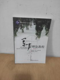 """军事理论教程(第4版)/普通高等教育""""十一五""""国家级规划教材"""