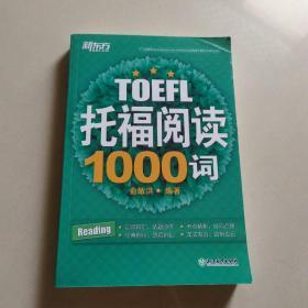 新东方 托福阅读1000词