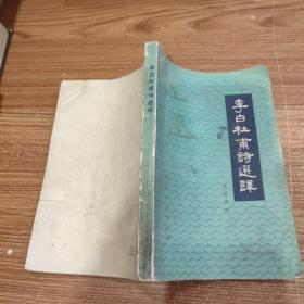 李白杜甫诗选译