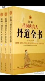 新编吕洞宾真人丹道全书(上中下):