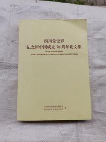 四川党史界纪念新中国成立70周年论文集