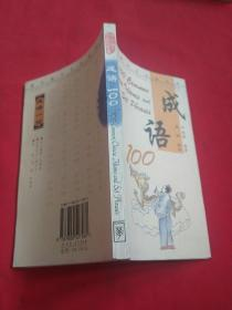 博古通今学汉语丛书:成语100