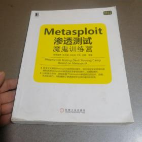 Metasploit渗透测试魔鬼训练营【轻微水印不影响】