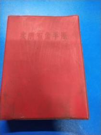 实用五金手册(第二版)  A5