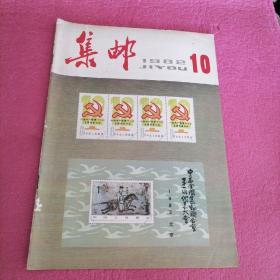 集邮1982.10