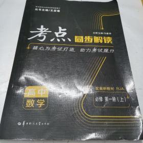 考点同步解读 高中数学 必修 第一册(上) RJA人教A版