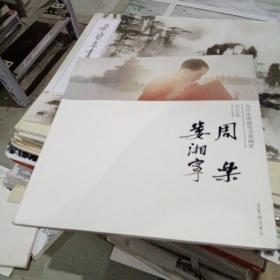 当代中国画实力派画家作品集:周乐娄湘宁