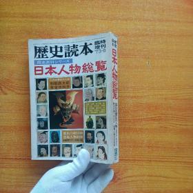 历史读本 临时增刊  日本人物总览 昭和48年 日文原版  大32开【非馆藏】