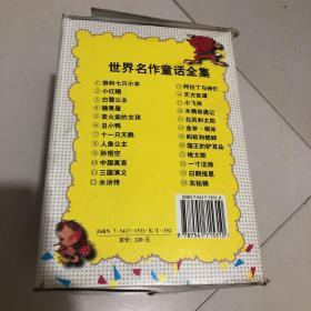 世界名作童话全集(全24册)