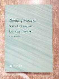 Zhejiang Mode of Optimal Hydropower Resources Allocation