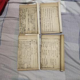 木刻本草纲目四册