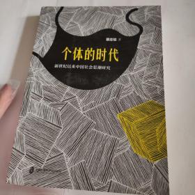 个体的时代——新世纪以来中国社会思潮研究 品佳