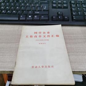 国营企业工资改革文件汇编