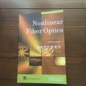 非线性纤维光学(第4版)