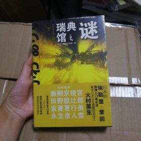 """瑞典馆之谜:有栖川有栖""""国名系列""""第二弹"""