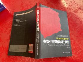 参数化逻辑构建过程:面向设计师的编程设计知识系统(PADKS)