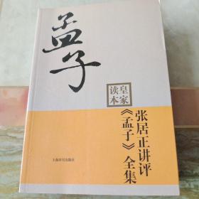 张居正讲评《孟子》全集(内页干净未翻阅)