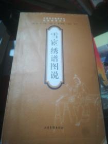 雪宧绣谱图说:传统刺绣书籍
