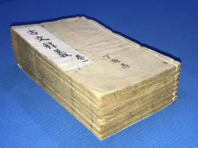 清 光绪 木刻 《古文释义》八册八卷 一套全  内有藏家毛笔题记 24.3*14.8
