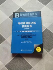 海峡西岸蓝皮书:海峡西岸经济区发展报告(2009)(2010版)