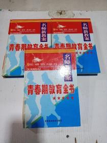 名师新教案青春期教育全书:3.6.8篇,3本合售