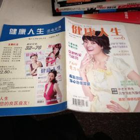 健康人生2009.6