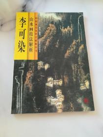 李可染山水画技法解析《45823》