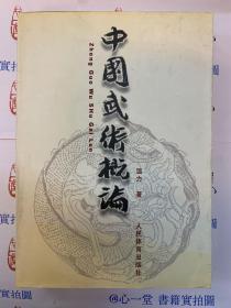 中国武术概论
