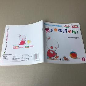 歪歪兔行为习惯系列互动图画书:我的事情我来做!