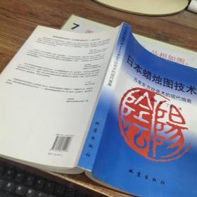 日本蜡烛图技术:古老东方投资术的现代指南 ,,