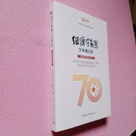 经济学动态·学术观点集·大型研讨会.2019:新中国70年经济建设成就、经验与中国经济学创新发展