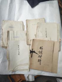 曾行健(中共上海地下党负责人之一,解放后任某军工厂厂长)'手稿材料6册'(①上海空军地下党所以人写的解放上海经过。②曾行健历史证明,解放上海地下党详细经过),材料大部分是1955年写的,吴赞之4页,韦立仁2页,