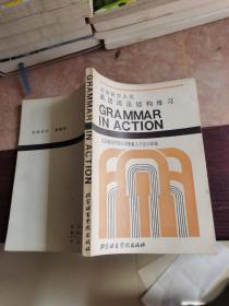 出国留学人员 英语语法结构练习
