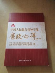 中国人民银行领导干部廉政心得.第一辑