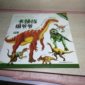 恐龙全知道(2):长颈族祖爷爷·超级大胖墩