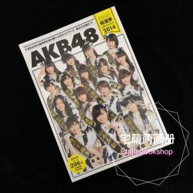 宅萌萌画册现货AKB48 2014年度总选举公式写真集