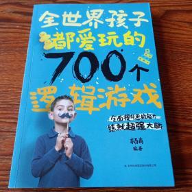 全世界孩子都爱玩的700个逻辑游戏(新书)