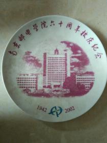 南京邮电学院六十周年校庆纪念 校园风景瓷盘